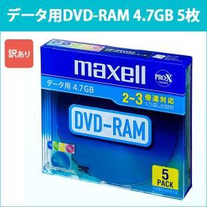 DRM47MIXB.S1P5SA_H 日立 マクセル データ用DVD-RAM 5枚 3倍速 カラーレーベル 5mmケース デジタル放送録画非対応 maxell