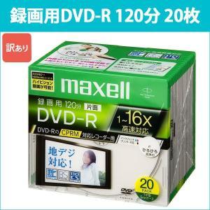 DRD120WPC.S1P20SB_H 日立 マクセル 録画用DVD-R 20枚 16倍速 CPRM対応 プリンタブル 5mmケース maxell