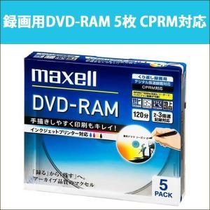 DM120PLWPB.5S 日立 マクセル 録画用DVD-RAM 5枚 3倍速 CPRM対応 プリンタブル maxell oobikiyaking