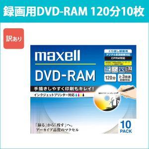 DM120PLWPB.10S_H 日立 マクセル 録画用DVD-RAM 10枚 3倍速 CPRM対応 プリンタブル 5mmケース maxell oobikiyaking