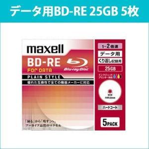 BE25PPLWPA.5S 日立 マクセル データ用BD-RE 25GB 5枚2倍速 ワイドプリンタブルホワイトレーベル 5mmプラケース maxell ブルーレイ ブルーレイディスク|oobikiyaking