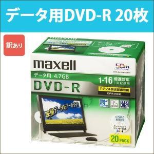 DRD47WPD.20S 日立 マクセル データ用DVD-R 4.7GB 20枚16倍速 CPRM対応 5mmプラケース ワイドプリンタブル maxell oobikiyaking