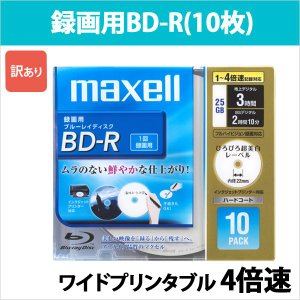 BD-R 10枚 5mmケース インクジェットプリンタ対応 25GB 4倍速 130分 maxell 日立マクセル 録画 ワイドプリンタブル ブルーレイディスク BR25VFWPB.10S_H