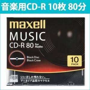 CD-R 10枚 5mmケース 音楽用 80分 maxell 日立マクセル インクジェットプリンター非対応 ブラックディスク CDR CDRA80BK.10S