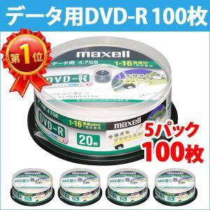DVD-R 20枚×5=100枚 スピンドル インクジェットプリンタ対応 16倍速 データ用 maxell 日立マクセル 4.7GB ワイドプリンタブル DVDR DR47DWP20SP_5M
