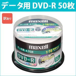 DVD-R 50枚 スピンドル インクジェットプリンタ対応 16倍速 データ用 maxell 日立マクセル 4.7GB ワイドプリンタブル DVDR DR47DWP50SP_H