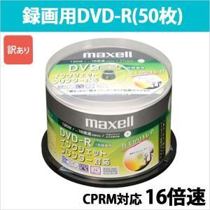 DVD-R 50枚 スピンドル インクジェットプリンタ対応 16倍速 CPRM対応 maxell 日立マクセル 120分 録画用 ワイドプリンタブル DVDR DRD120CPW50SP_H