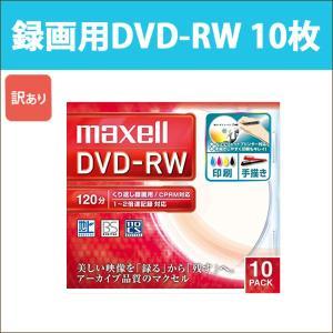 録画用DVD-RW 120分 10枚 2倍速 CPRM対応 プリンタブル インクジェットプリンター対応 maxell マクセル DW120WPA.10S_H[訳あり]