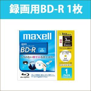 日立 マクセル 録画用 BD-R 1枚 片面1層 25GB 1-4倍速 ブルーレイディスク ひろびろ美白レーベル maxell|BR25VFWPB.1J|oobikiyaking