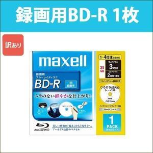 日立 マクセル 録画用 BD-R 1枚 片面1層 25GB 1-4倍速 ブルーレイディスク ひろびろ美白レーベル maxell|BR25VFWPB.1J_H[訳あり]|oobikiyaking