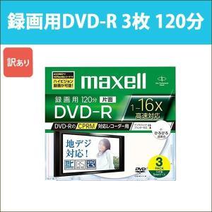 日立 マクセル 録画用 DVD-R 3枚 120分 CPRM対応 16倍速 インクジェットプリンター対応 ひろびろ美白レーベル maxell|DRD120WPC.S1P3S_H[訳あり]