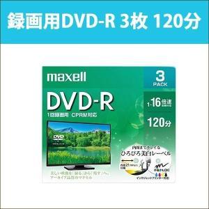日立 マクセル 録画用 DVD-R 3枚 120分 CPRM対応 16倍速 インクジェットプリンター対応 ひろびろ美白レーベル maxell DRD120WPE.3S oobikiyaking