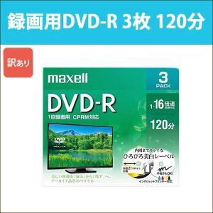 日立 マクセル 録画用 DVD-R 3枚 120分 CPRM対応 16倍速 インクジェットプリンター対応 ひろびろ美白レーベル maxell DRD120WPE.3S_H[訳あり] oobikiyaking
