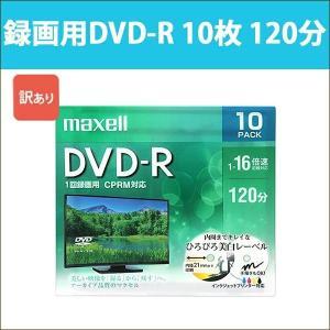 日立 マクセル 録画用 DVD-R 10枚 120分 CPRM対応 16倍速 ひろびろ美白レーベル maxell DRD120WPE.10S_H[訳あり] oobikiyaking