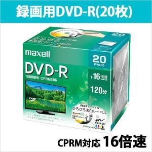 DVD-R 20枚 プラケース maxell マクセル インクジェットプリンタ対応 CPRM対応 ワイドプリンタブル DRD120WPE.20S oobikiyaking
