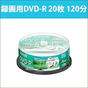 日立 マクセル 録画用 DVD-R 20枚 120分 CPRM対応 16倍速 インクジェット対応 ひろびろ美白レーベル スピンドルケース maxell DRD120WPE.20SP oobikiyaking