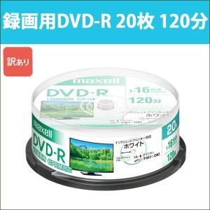 日立 マクセル 録画用 DVD-R 20枚 120分 CPRM対応 16倍速 ホワイトレーベル スピンドルケース maxell DRD120PWE.20SP_H[訳あり] oobikiyaking
