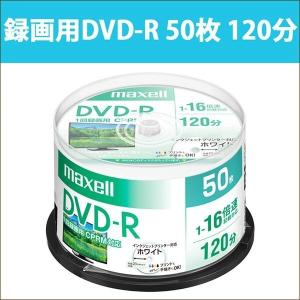 DVD-R 50枚 スピンドル maxell マクセル インクジェットプリンタ対応 CPRM対応 ワイドプリンタブル DRD120PWE.50SP oobikiyaking
