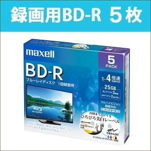 BD-R 5枚 プラケース maxell マクセル インクジェットプリンタ対応 25GB ワイドプリンタブル BRV25WPE.5S|oobikiyaking
