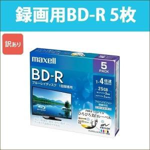 日立 マクセル 録画用 BD-R 5枚 片面1層 25GB 4倍速 ブルーレイディスク ひろびろ美白レーベル maxell BRV25WPE.5S_H[訳あり] oobikiyaking