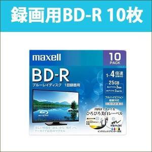 日立 マクセル 録画用 BD-R 10枚 片面1層 25GB 1-4倍速 ブルーレイディスク ひろびろ美白レーベル maxell BRV25WPE.10S oobikiyaking