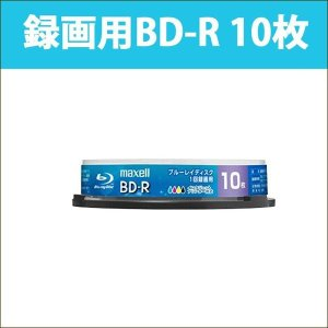 日立 マクセル 録画用 BD-R 10枚 片面1層 25GB 1-4倍速 ブルーレイディスク ひろびろ美白レーベル スピンドルケース maxell|BRV25WPE.10SP|oobikiyaking
