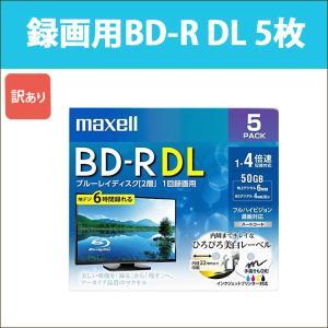 日立 マクセル 録画用 BD-R DL 5枚 片面2層 50GB 1-4倍速 ブルーレイディスク ひろびろ美白レーベル maxell BRV50WPE.5S_H[訳あり] oobikiyaking