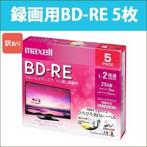 日立 マクセル 録画用 BD-RE 5枚 片面1層 25GB 2倍速 ブルーレイディスク maxell BEV25WPE.5S_H[訳あり] oobikiyaking