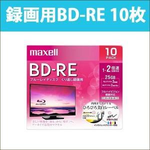 日立 マクセル 録画用 BD-RE 10枚 片面1層 25GB 1-2倍速 ブルーレイディスク ひろびろ美白レーベル maxell|BEV25WPE.10S|oobikiyaking