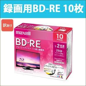 日立 マクセル 録画用 BD-RE 10枚 片面1層 25GB 2倍速 ブルーレイディスク maxell|BEV25WPE.10S_H[訳あり]|oobikiyaking