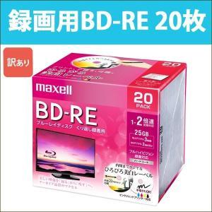日立 マクセル 録画用 BD-RE 20枚 片面1層 25GB 2倍速 ブルーレイディスク maxell|BEV25WPE.20S_H[訳あり]|oobikiyaking