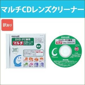 CD-TCL(S)SK_H 日立 マクセル クリーナー DVD/PC兼用 マルチCDレンズクリーナー 乾式 maxell