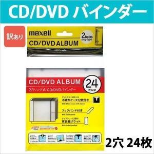 訳あり CD/DVDバインダー 不織布付き 24枚収納×1冊 クリア 2穴リング式 maxell 日立 マクセル|BND-24C_H[訳あり]|oobikiyaking