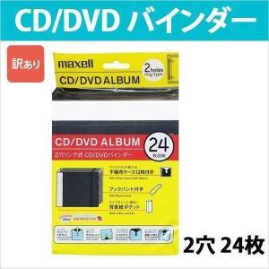 CD/DVDバインダー 不織布付き 日立 マクセル BND-24BK_H 24枚収納×1冊 ブラック 2穴リング式 maxell BND-24BK_H|oobikiyaking