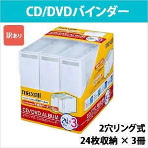 BND-24C.3BOX_H 日立 マクセル CD/DVDバインダー 24枚収納×3冊 クリア 2穴リング式 maxell