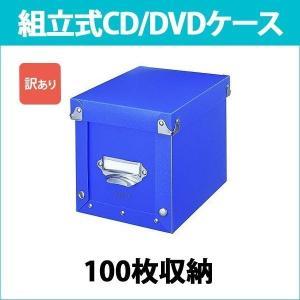 日立 マクセル ファイルケース 100枚 CD/ DVD収納ケース.ディスク100枚を収納可能 不織布ケース30枚入り maxell|HF30-100BOX(BL)_H[訳あり]|oobikiyaking