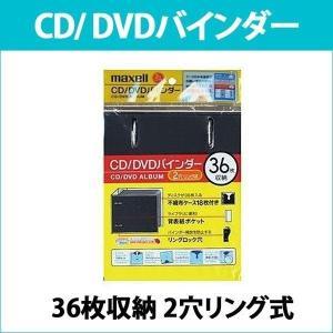 BND-36BK 日立 マクセル ファイルケース ブラック 36枚2穴リング式CD/ DVDバインダー 不織布ケース18枚付きmaxell|oobikiyaking