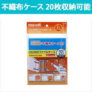 日立 マクセル メディア収納 ホワイト ファイルケース入りワンタッチCD/DVD不織布ケース 20枚収納 maxell|FLC-20WH|oobikiyaking