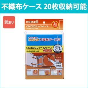 日立 マクセル メディア収納 ホワイト ファイルケース入りワンタッチCD/DVD不織布ケース 20枚収納 maxell|FLC-20WH_H[訳あり]|oobikiyaking
