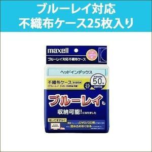 日立 マクセル Blu-rayディスク対応不織布ケース 25枚入り インデックス式 両面 50枚収納 maxell|FBDI-25WH|oobikiyaking