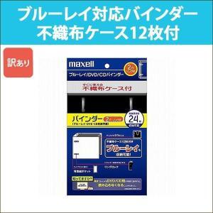 訳あり 日立 マクセル ブルーレイ対応 バインダー 不織布ケース12枚付 両面収納時24枚収納可能 DVD CD|BIBD-24BK_H[訳あり]|oobikiyaking