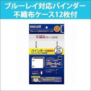 日立 マクセル ブルーレイ対応 バインダー 不織布ケース12枚付 両面収納時24枚収納可能 DVD CD|BIBD-24CR|oobikiyaking