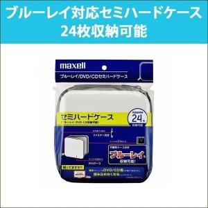 ブルーレイ 日立 マクセル Blu-rayディスク対応不織布ケース セミハードケース 24枚収納 maxell|CBD-24WH|oobikiyaking