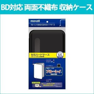 日立 マクセル 両面不織布 セミハードケース BD/DVD/CD対応 両面64枚収納 1ページにつき4枚 maxell|CBD-64BK|oobikiyaking