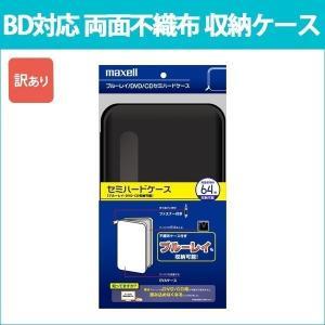 日立 マクセル 両面不織布 セミハードケース BD/DVD/CD対応 両面64枚収納 1ページにつき4枚 maxell|CBD-64BK_H[訳あり]|oobikiyaking