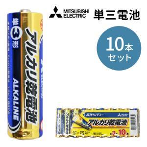 乾電池 10本 単3形 アルカリ乾電池 MITSUBISHI 三菱 |LR6N/10S|oobikiyaking