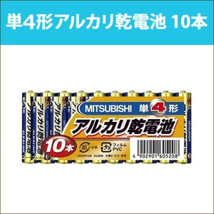 乾電池 10本 単4形 アルカリ乾電池 MITSUBISHI 三菱|LR03N/10S|oobikiyaking