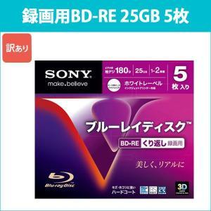5BNE1VDPS2_H ソニー 録画用BD-RE 5枚 2倍速 プリンタブル 25GB 5mmケース ブルーレイ SONY oobikiyaking