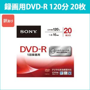 20DMR12MLDS_H SONY 録画用DVD-R 4.7GB 20枚16倍速 CPRM対応 印刷不可 レーベル面に手書きをするとき便利な罫線入りシルバーレーベル oobikiyaking