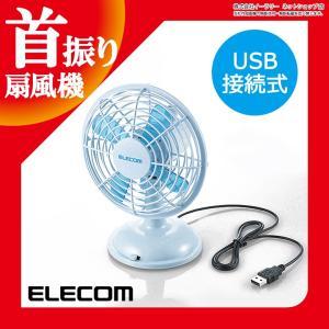 扇風機 USB 首振り 自動首振り 卓上 USB扇風機 上下...